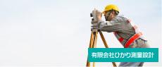 測量業務 イメージ