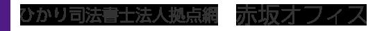 ひかり司法書士法人の赤坂オフィス