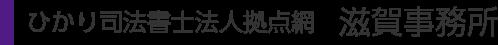 滋賀事務所