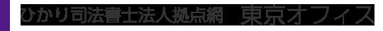 ひかり司法書士法人の東京オフィス