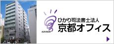 司法書士法人ー京都事務所