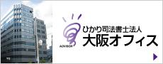 司法書士法人ー大阪オフィス