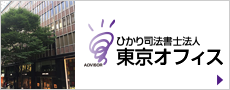 司法書士法人ー東京オフィス
