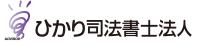 東京・大阪・京都 ひかり司法書士法人