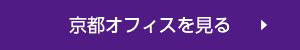 ひかり司法書士法人の京都オフィスを見る