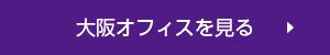 ひかり司法書士法人の大阪オフィスを見る